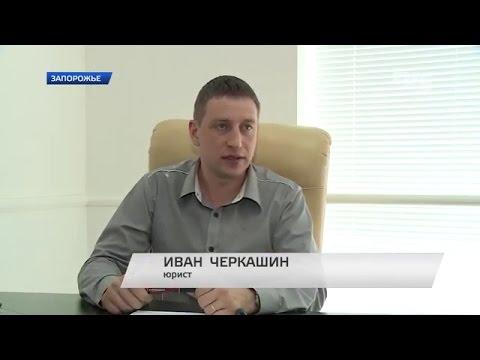 Банковское мошенничество комментарий адвоката Черкашина Запорожье ТВ 5