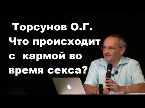 О сексуальной энергии из лекции доктора торсунова