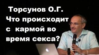 Торсунов О.Г. Что происходит с  кармой во время секса?