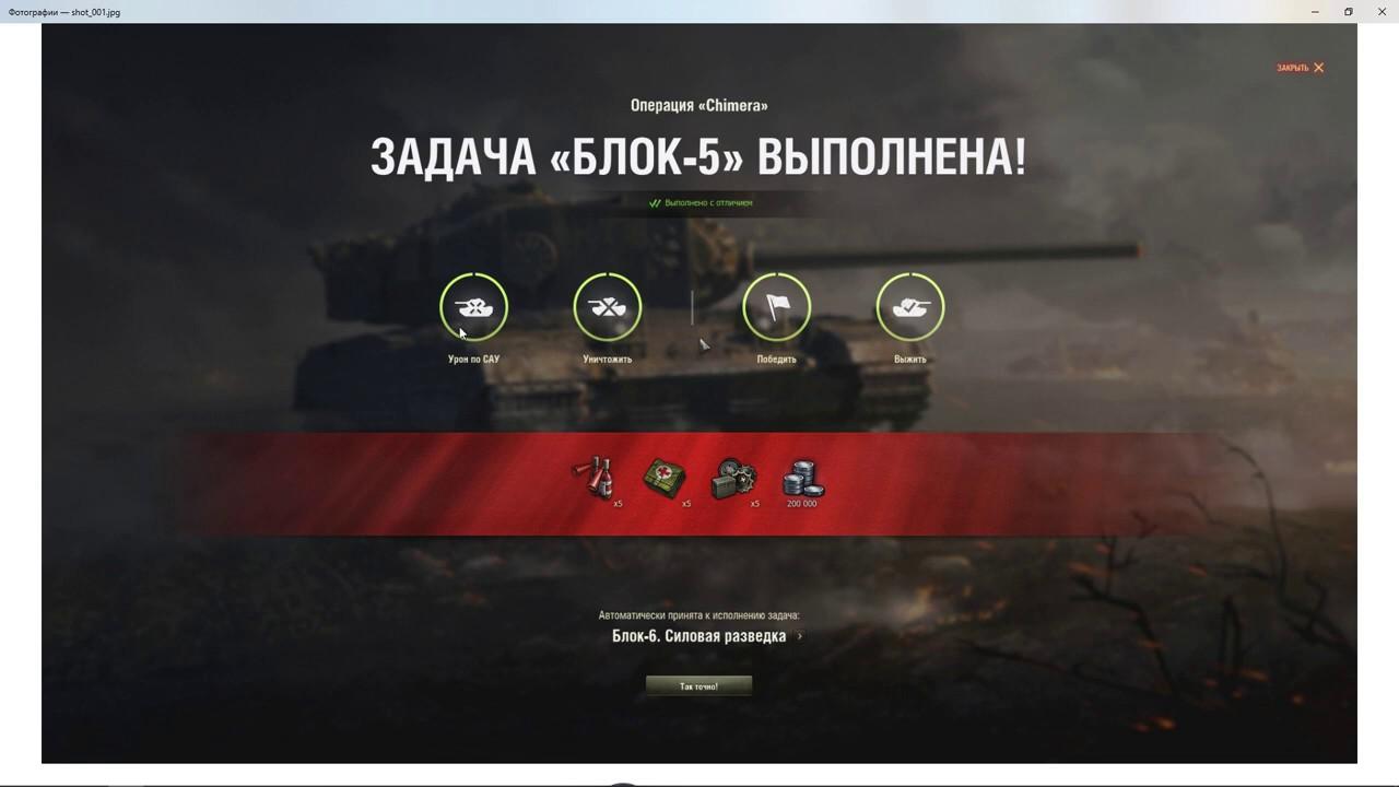 ЛБЗ БЛОК-5 (Химера)на отлично  RU 251 - Студзянки
