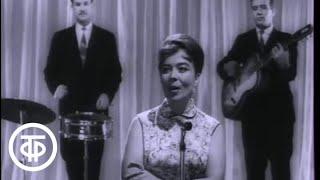 """Ирина Бржевская """"Как тебе служится"""" (1964)"""