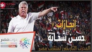 حسن شحاتة..إنجازات المعلم المدرب التاريخى لمنتخب مصر
