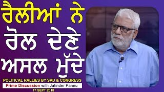 Prime Discussion With Jatinder Pannu 678_Political Rallies By Sad & Congress