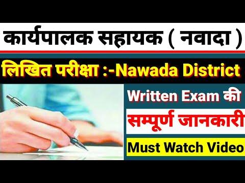 Nawada District Executive Assistant Written Exam की सम्पूर्ण जानकारी कार्यपालक सहायक  परीक्षा Nawada