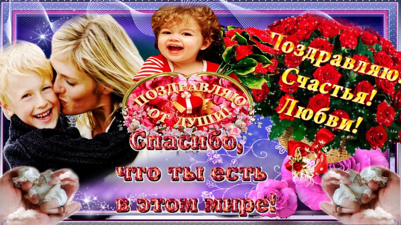 Поздравления матерям на день сыновей
