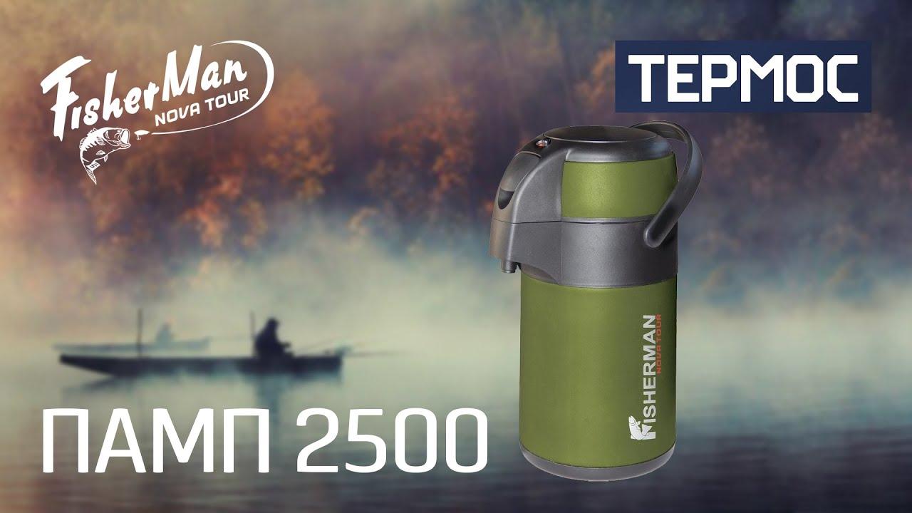 Термос c помпой Арктика 501 серии 2,5 литра (видео обзор) - YouTube