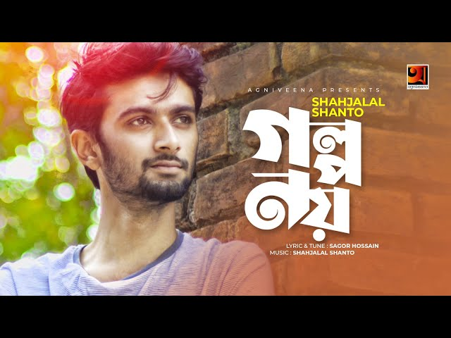 Golpo Noy by Shahjalal Shanto mp3 song Download