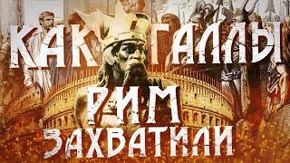 Как галлы разграбили Рим [#theKHtalks 2.1]