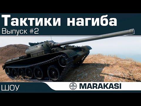 Шикарные тактики нагиба World of Tanks - вот так я побеждаю (wot) 2
