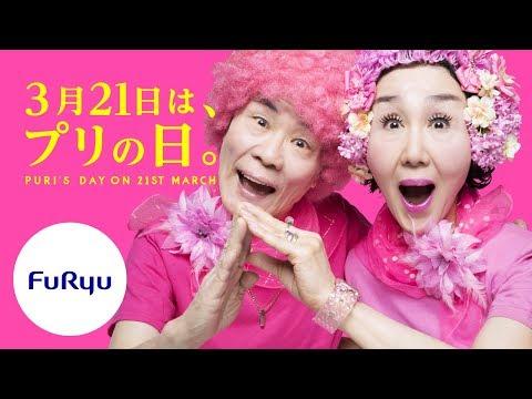 【FURYU】3月21日は「プリの日」。女子高生川柳大募集中♥