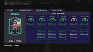 ИПК TOTS VOLLAND 92 ПРЕМИУМ УЛУЧШЕНИЕ LIGUE 1 И ПАК 83 В FIFA 21 ULTIMATE TEAM