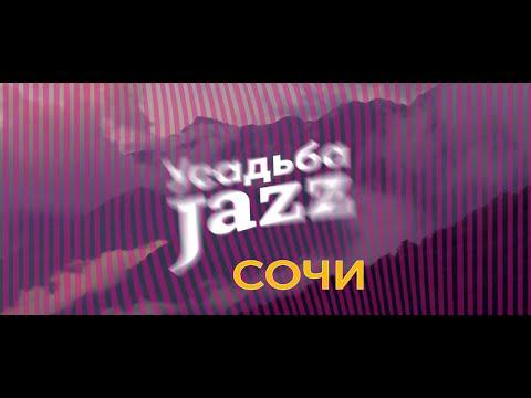 Видео: Усадьба Jazz Сочи 2019: как это было (0+)