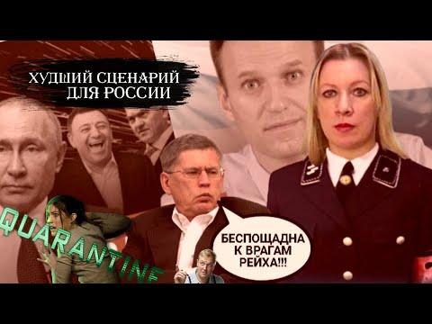 ПУТ***ИНские СЛИВАЮТ РОССИЮ? Навальный - враг Рейха! Число заболевших растет, экономика рушится..