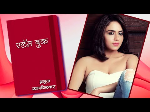 Amruta Khanvilkar's Slambook | Season 2 | Movies, Dance Performance, 24