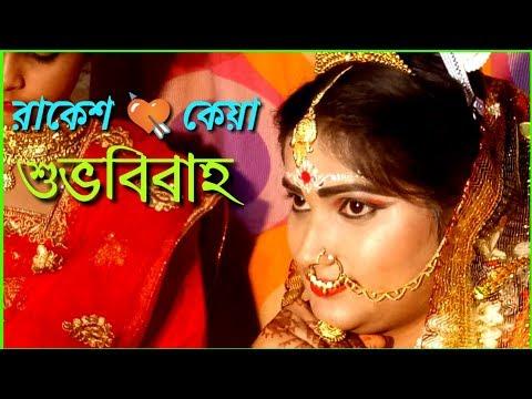 💖💕Rakesh+Keya|Bengali wedding Marriage|Partha Diary| subhodristi Mala Badal Bengali video💕💖