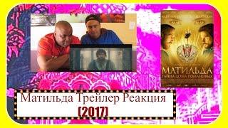 Матильда - Трейлер Реакция (2017)