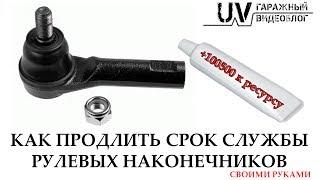 Продление срока службы рулевых наконечников