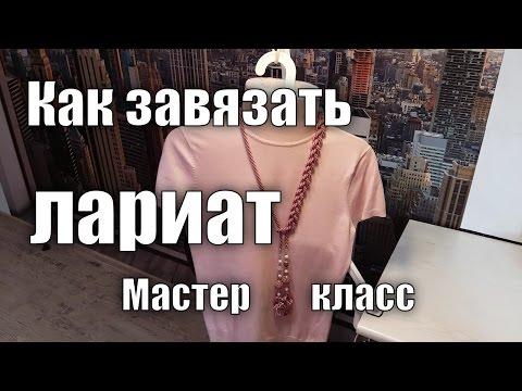 Как носить лариаты из бисера