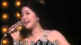 Teresa Teng テレサ・テン鄧麗君~~ 路邊的野花不要採(1976)
