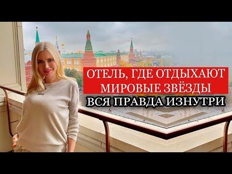 FOUR SEASONS HOTEL MOSCOW   ГДЕ ОТДЫХАЮТ ЗВЕЗДЫ   САМЫЙ ДОРОГОЙ ОТЕЛЬ В МОСКВЕ  