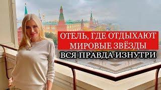 FOUR SEASONS HOTEL MOSCOW | ГДЕ ОТДЫХАЮТ ЗВЕЗДЫ | САМЫЙ ДОРОГОЙ ОТЕЛЬ В МОСКВЕ |