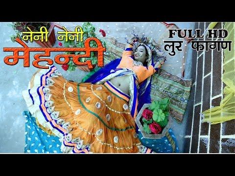 Latest Rajasthani Fagan Song | Fagan Loor Mehndi | HD VIDEO | Indra Dhavasi | Marwadi Songs 2016