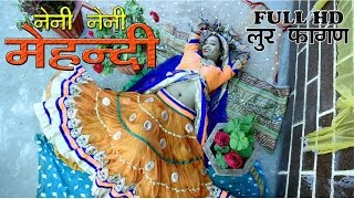Latest Rajasthani Fagan Song | Fagan Loor Mehndi | HD VIDEO | Indra Dhavasi | Marwadi Songs 2016