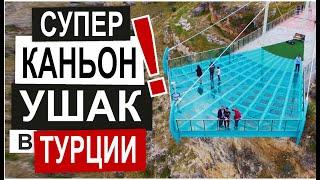Турция СТРАШНО И КРАСИВО Огромный каньон Самая большая стеклянная терраса Ушак Мост Джландрас