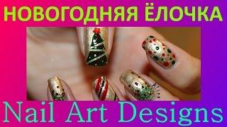 Новогодний маникюр, дизайн ногтей, ЕЛКИ