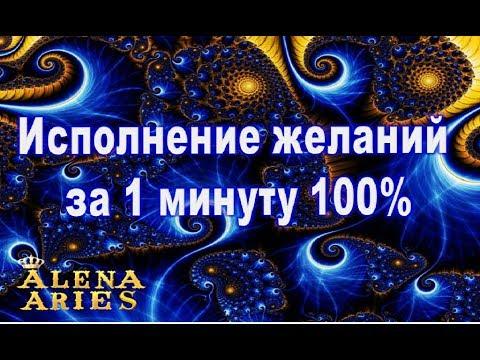 Исполнение ЖЕЛАНИЙ за 1 минуту 100%//эзотерика