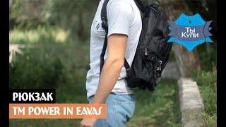 Рюкзак школьный ТМ Power In Eavas черный купить в Украине - обзор