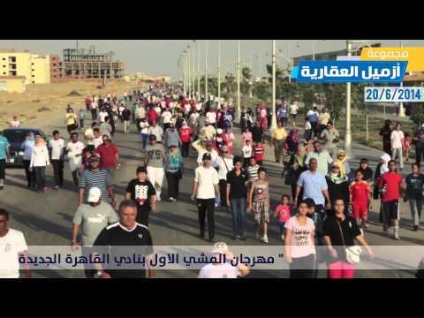 مهرجان المشي الأول فى نادي القاهرة الجديدة