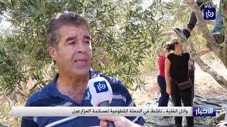 حملات تطوعية لمساندة المزارعين الفلسطينيين في مواجهة هجمات المستوطنين  - (19-10-2019)