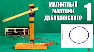 Магнитный маятник Дубошинского. Часть 1