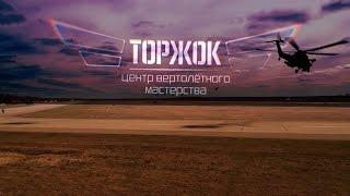 Торжок. Центр вертолетного мастерства(, 2017-05-12T12:45:55.000Z)