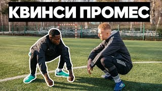 QUINCY PROMES IN RUSSIA