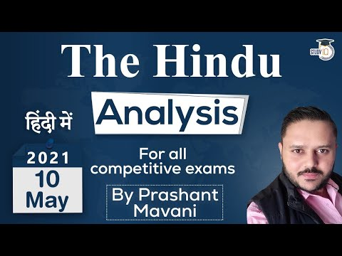 The Hindu Editorial Newspaper Analysis, Current Affairs for UPSC SSC IBPS, 10 May 2021