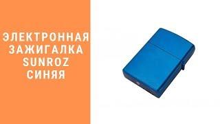 Электроимпульсная зажигалка SUNROZ USB Синяя. Обзор. Отзывы