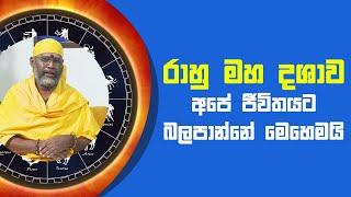 රාහු මහ දශාව අපේ ජීවිතයට බලපාන්නේ මෙහෙමයි   Piyum Vila   17 - 05 - 2021   SiyathaTV Thumbnail