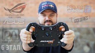 Шестой этап Sonchyk GT3 Championship! Road America | Project CARS 2