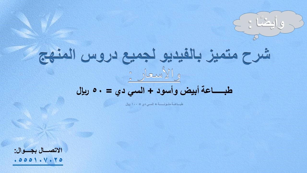 حل كتاب التوحيد الطالب اول متوسط ف2