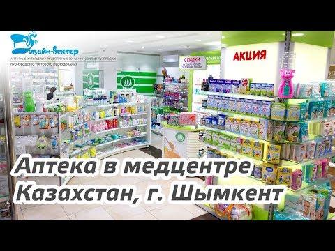 Торговое оборудование для аптеки при медцентре в Казахстане