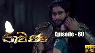Ravana | Episode 60 29th June 2019 Thumbnail