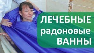 Лечебные ванны. 💦 Лечебные радоновые ванны для вашего здоровья. Санаторий Подмосковье УДП РФ