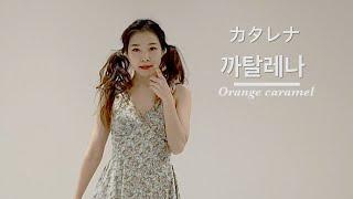 【오렌지캬라멜】까탈레나Catallena(Orange Caramel)_dance cover 거울모드 커버 댄스…