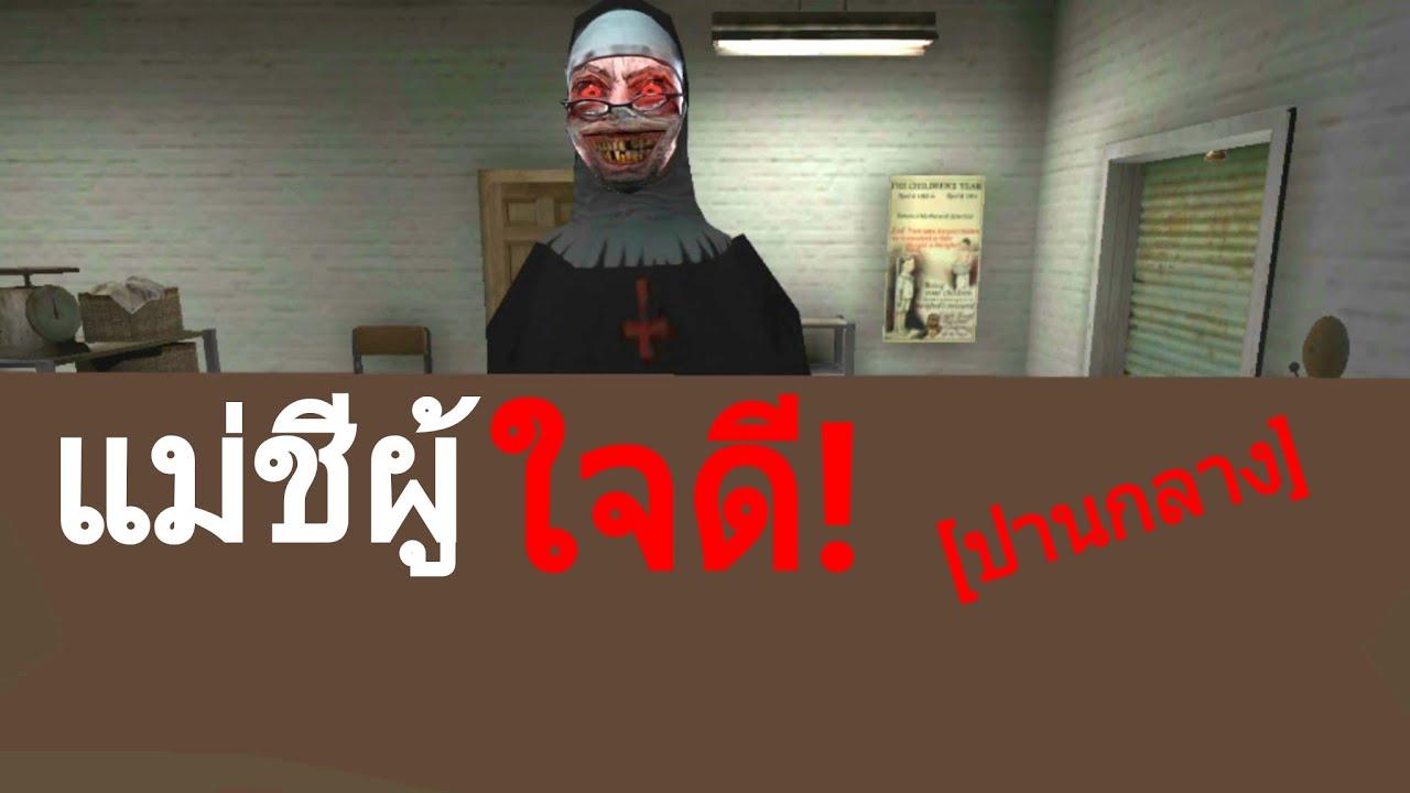 แ ม่ ชี ผู้ ใ จ ดี ! | ติดรถไปกับพี่ไหมน้องงง!? Evil Nun