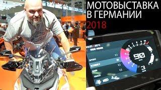KTM 1290 Super Duke GT, Husqvarna, Suzuki - Intermot 2018 #ЧУДОТЕХНИКИ №13