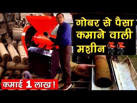Dung Log/Drying Machine Price in india    गोबर से लकड़ी बनाने वाली मशीन के विक्रेता