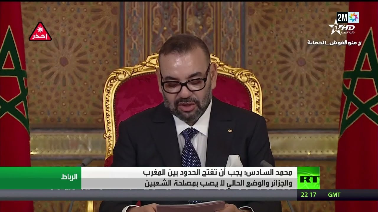 ملك المغرب محمد السادس يدعو لفتح الحدود الجزائرية المغربية  - نشر قبل 4 ساعة