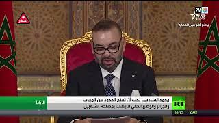 ملك المغرب محمد السادس يدعو لفتح الحدود الجزائرية المغربية